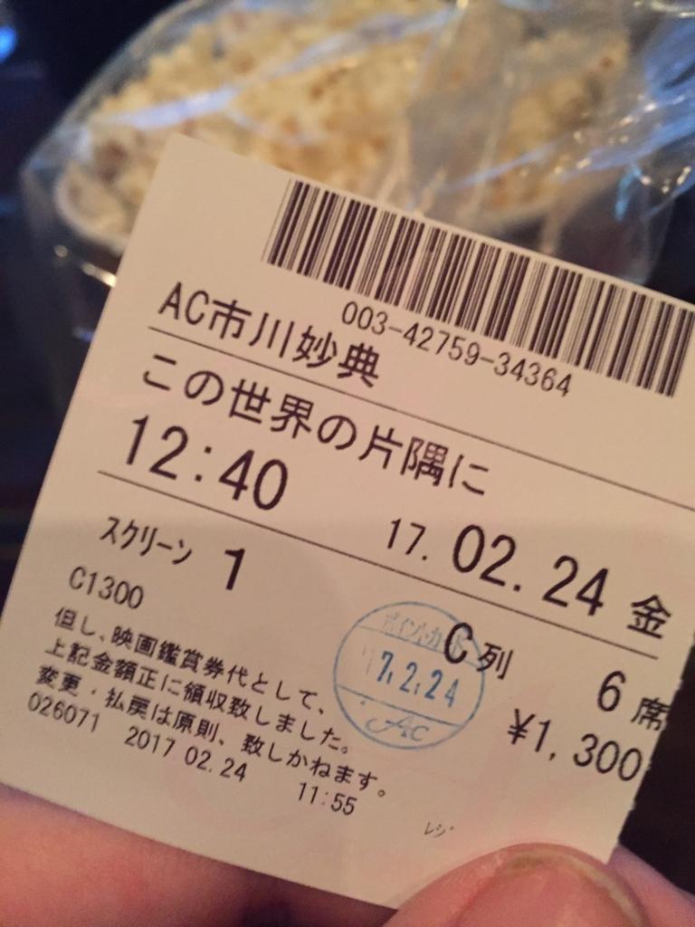 f:id:chankatsu-gami:20170225062253j:plain