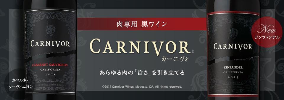 カーニヴォとは?肉料理専用のワインをご紹介!|theDANN media