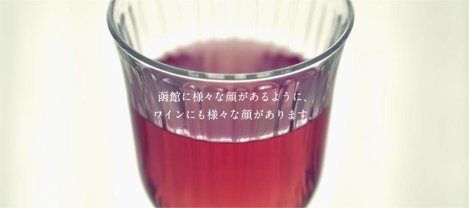 函館ワインの味わいや香り|theDANN media