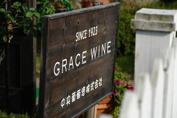 中央葡萄酒・グレイスワインのワイナリーを解説!|theDANN media