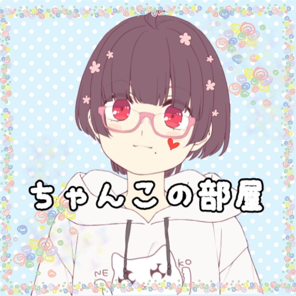 f:id:chanko_bamboo:20190124142505j:image