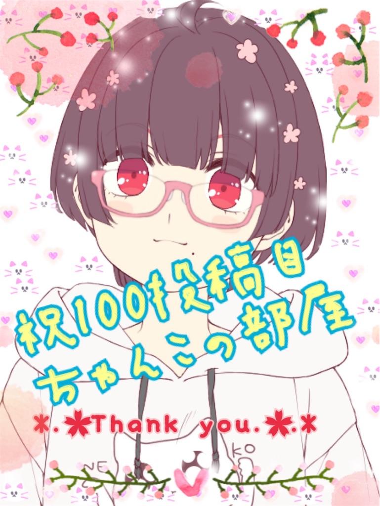 f:id:chanko_bamboo:20190330120004j:image