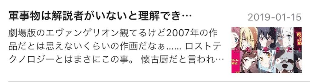 f:id:chanko_bamboo:20190423195708j:image