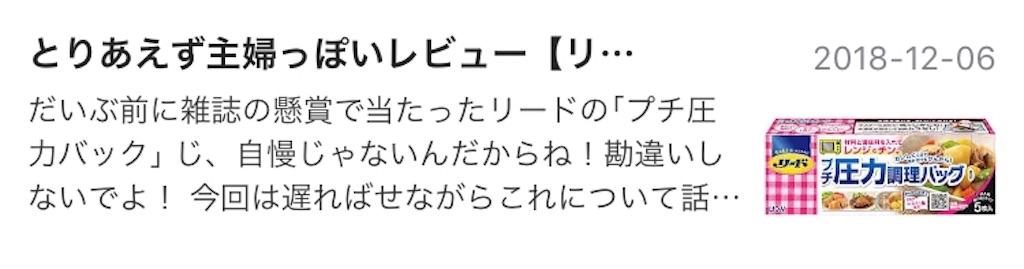 f:id:chanko_bamboo:20190423204030j:image