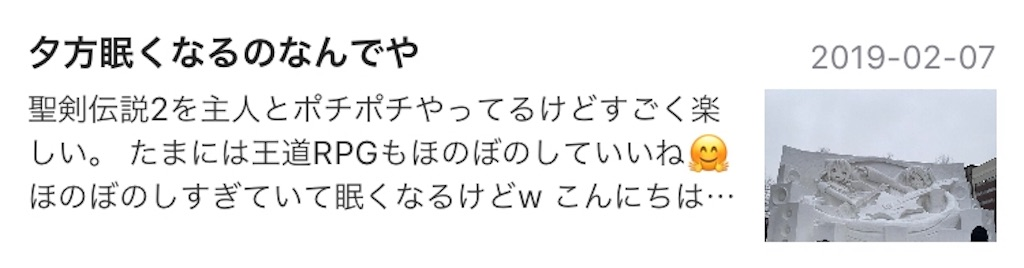 f:id:chanko_bamboo:20190423204448j:image