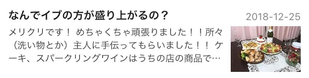 f:id:chanko_bamboo:20190423204910j:image
