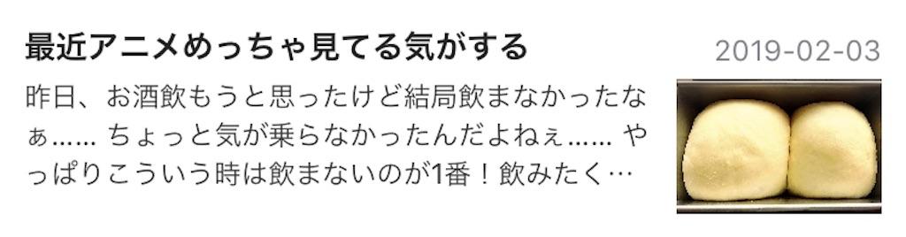 f:id:chanko_bamboo:20190423204913j:image