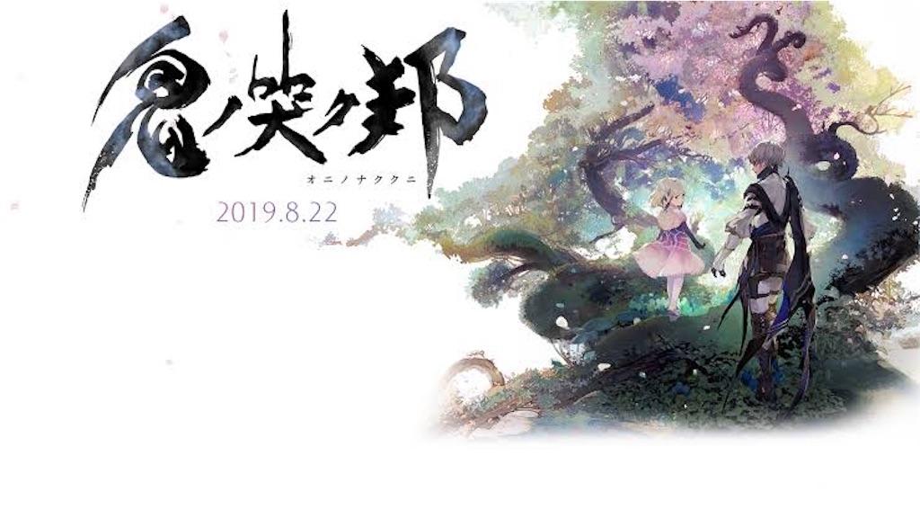 f:id:chanko_bamboo:20190818154538j:image