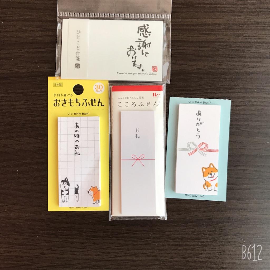 f:id:chanko_bamboo:20190819153658j:image