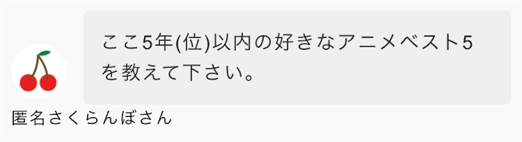 f:id:chanko_bamboo:20190822182827j:image