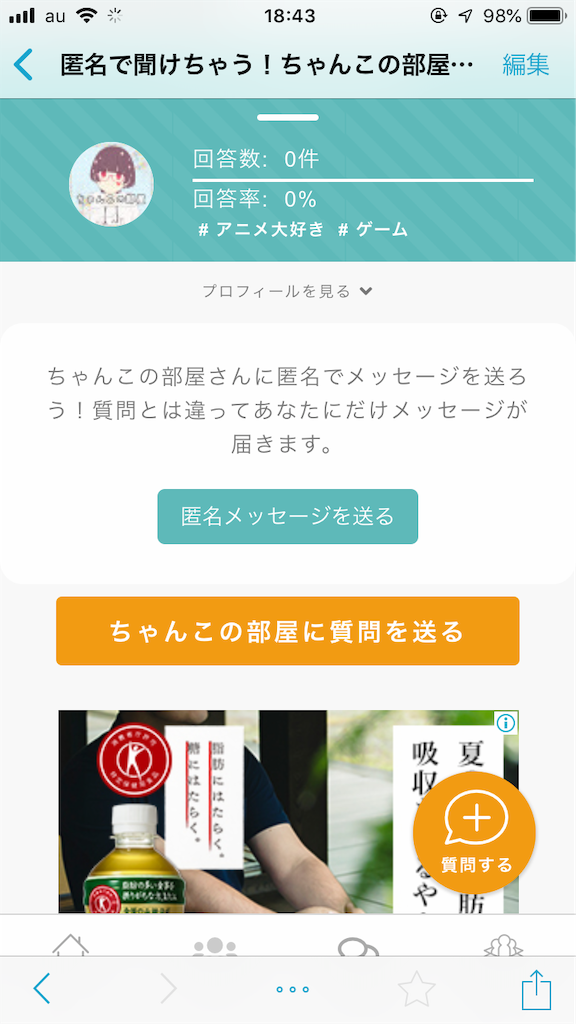 f:id:chanko_bamboo:20190822184840p:image