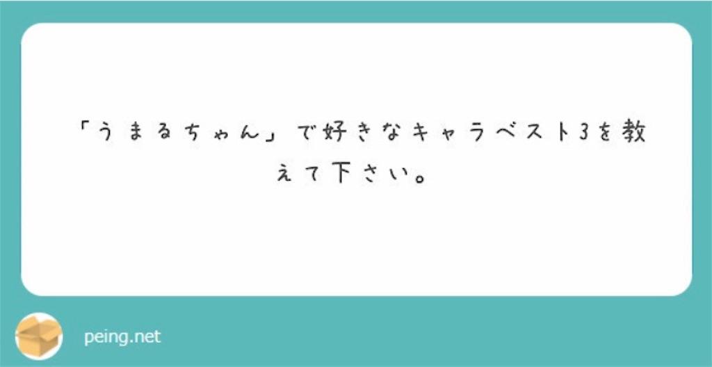 f:id:chanko_bamboo:20190823215737j:image