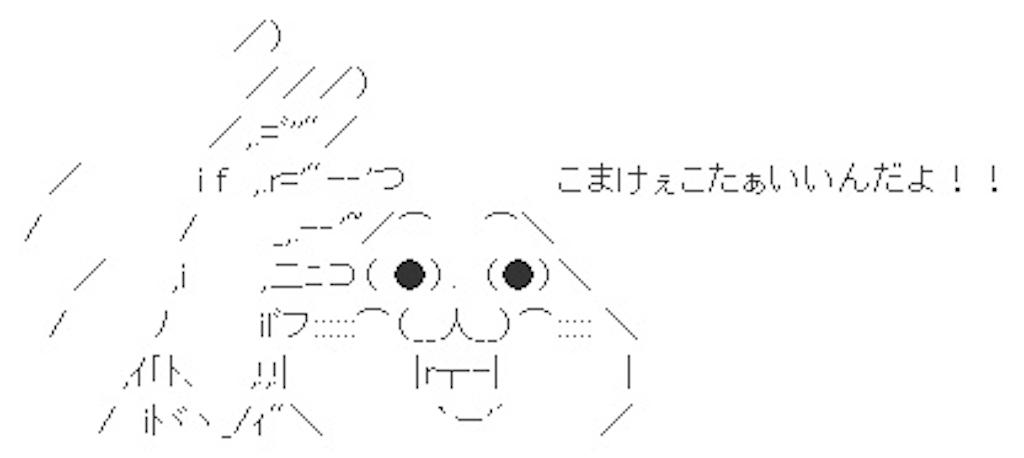 f:id:chanko_bamboo:20190907160239p:image