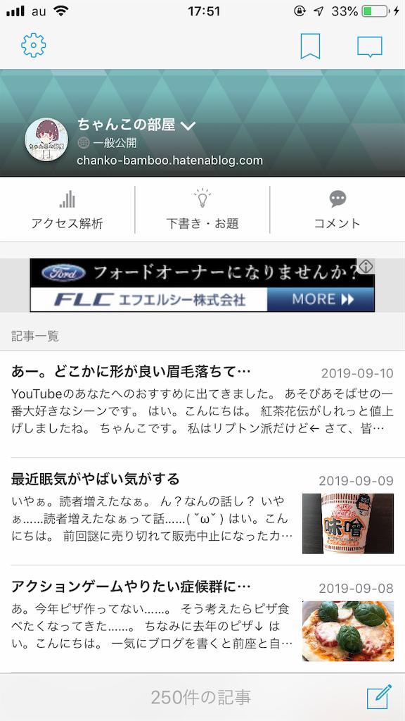 f:id:chanko_bamboo:20190910175441p:image