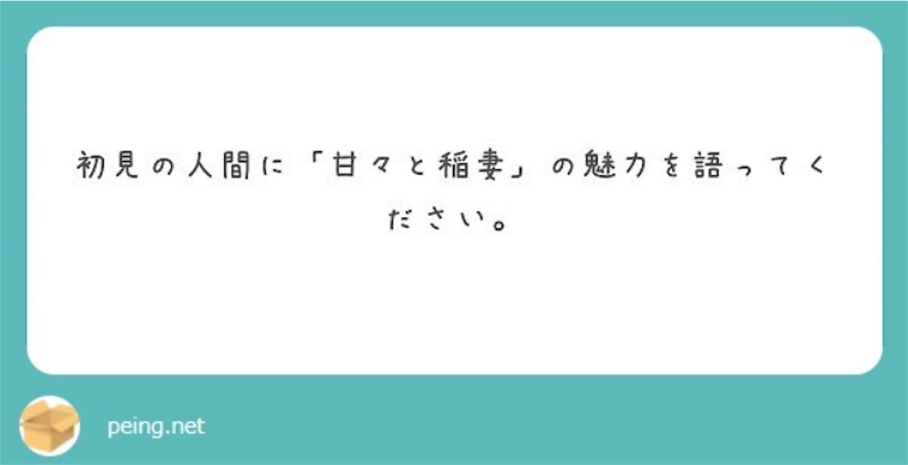 f:id:chanko_bamboo:20190916210630j:image