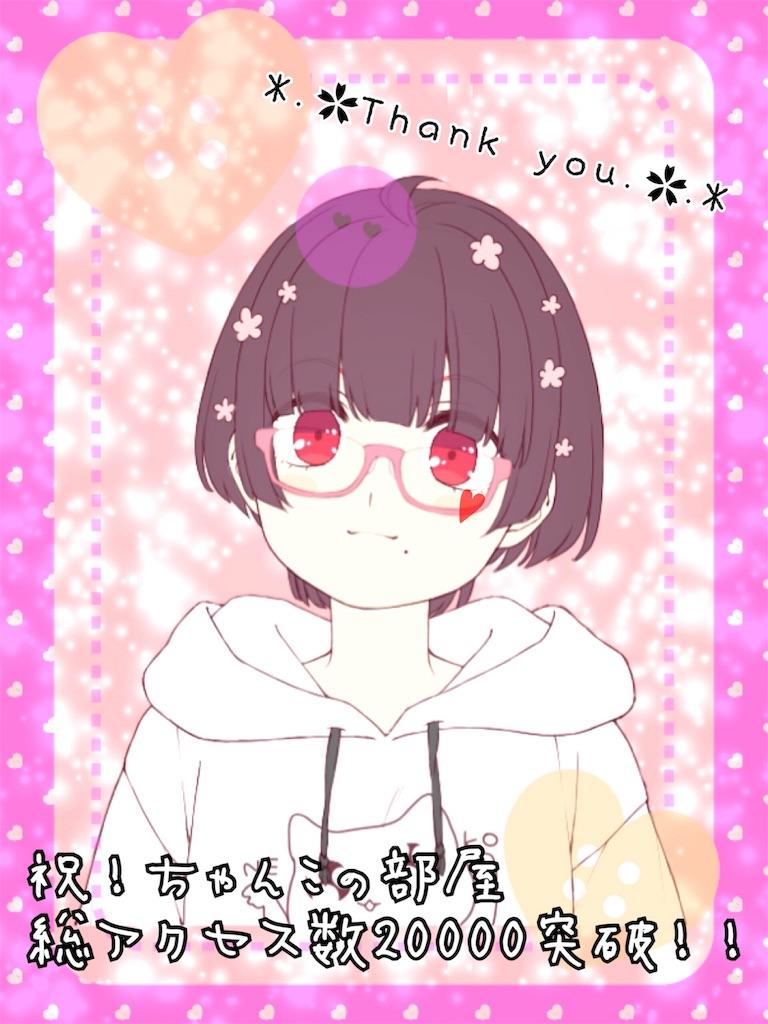 f:id:chanko_bamboo:20191006065945j:image
