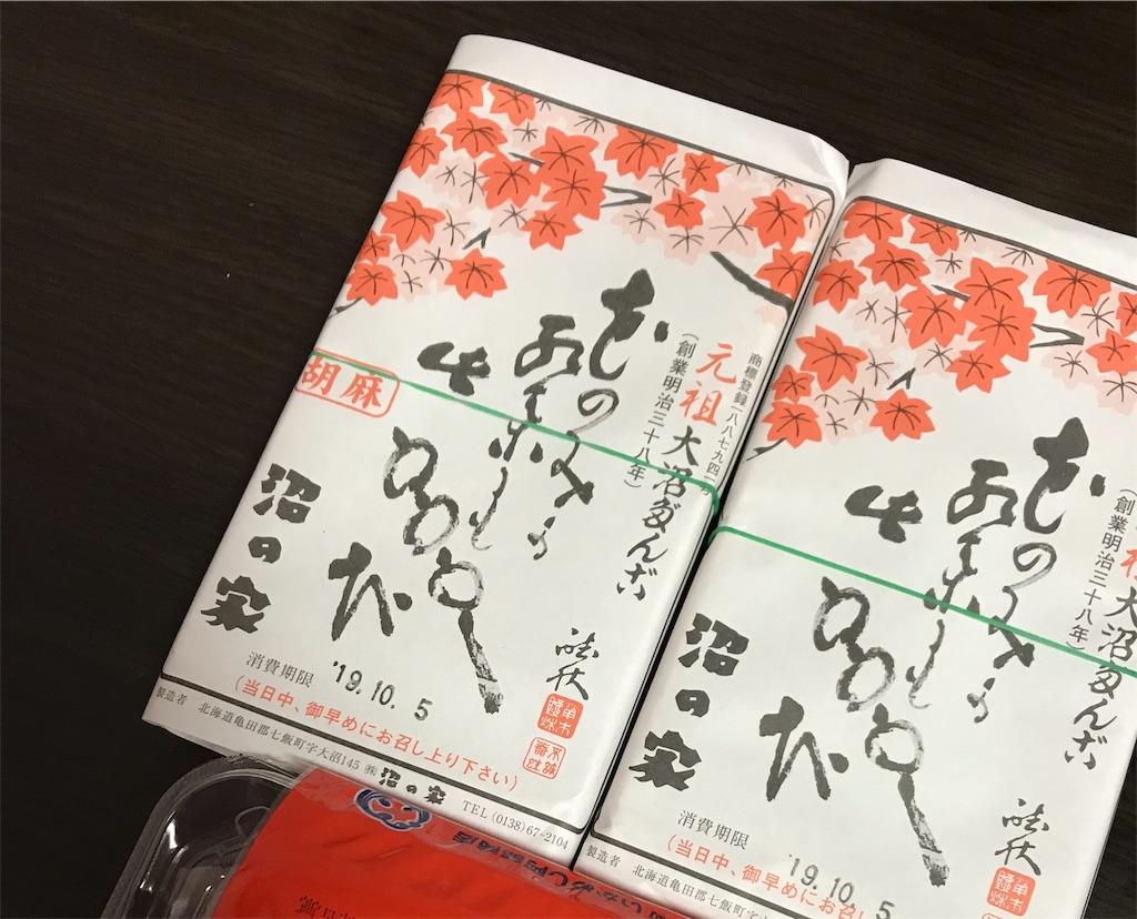 f:id:chanko_bamboo:20191007135201j:image