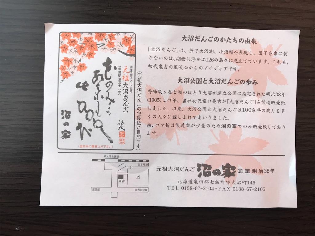 f:id:chanko_bamboo:20191007135733j:image