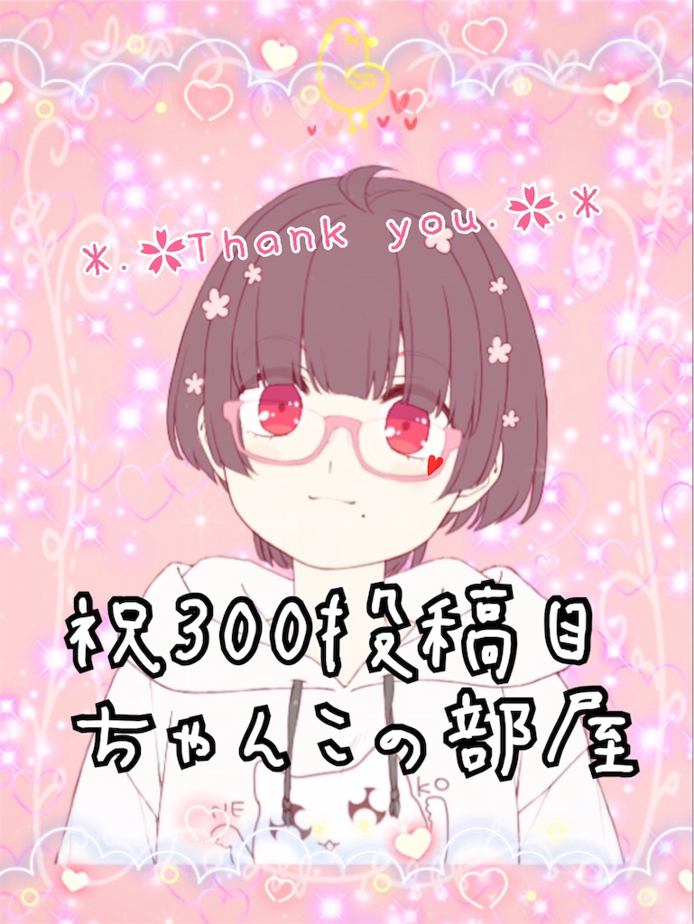 f:id:chanko_bamboo:20191021133531j:image