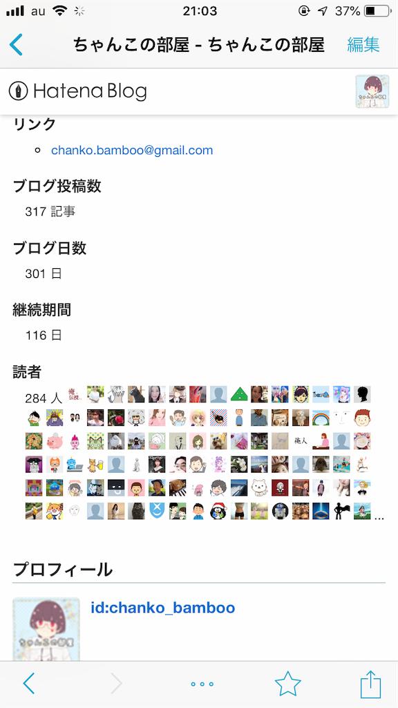 f:id:chanko_bamboo:20191113210517p:image