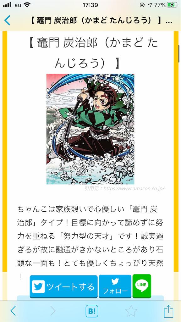 f:id:chanko_bamboo:20191116174058p:image