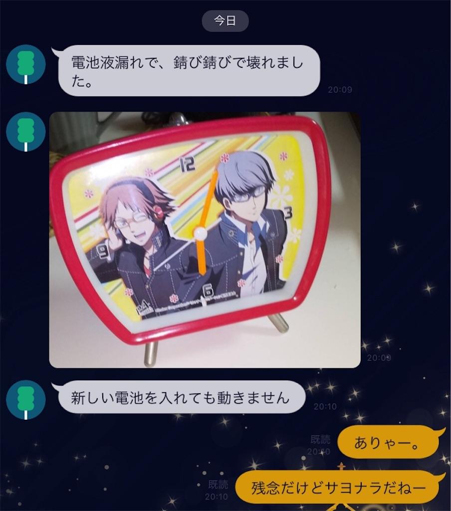 f:id:chanko_bamboo:20191122042755j:image