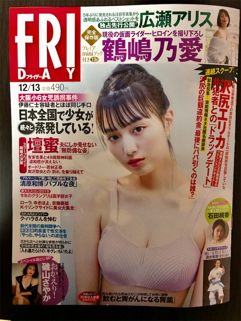f:id:chanko_bamboo:20191201075215j:image