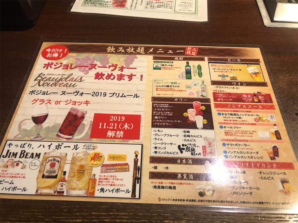 f:id:chanko_bamboo:20191207104840j:image