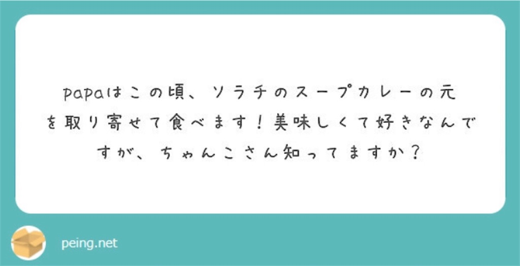f:id:chanko_bamboo:20191221113722j:image