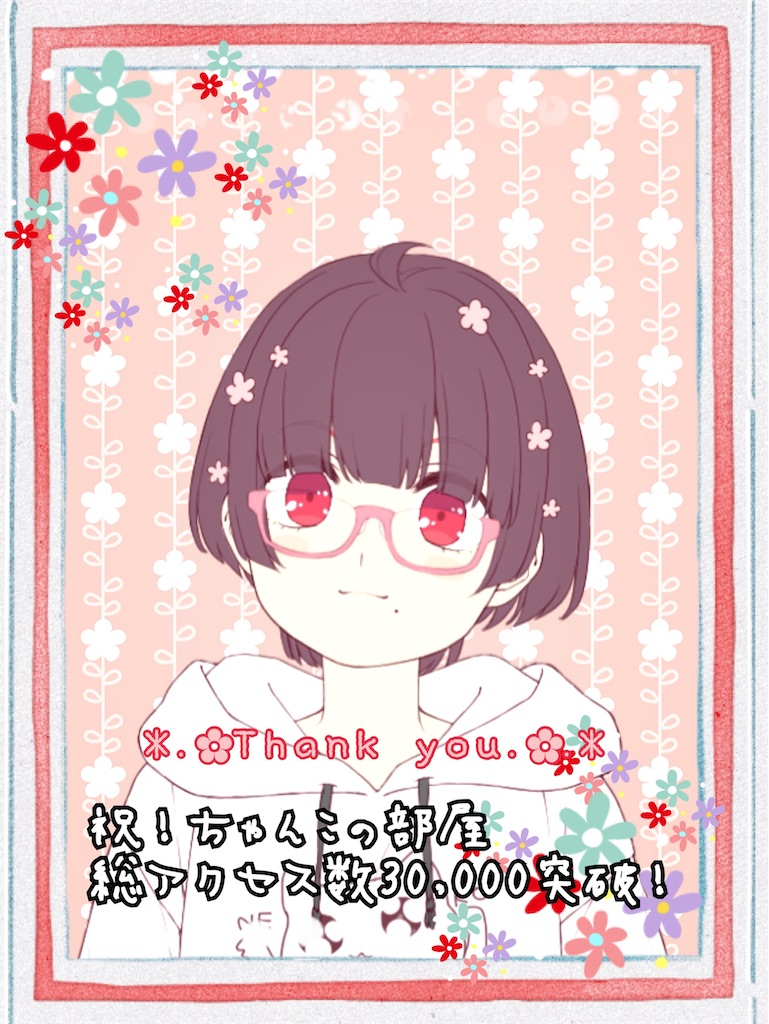 f:id:chanko_bamboo:20191225143747j:image