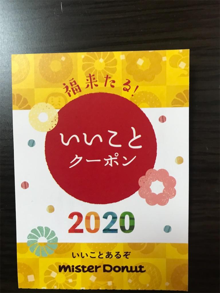 f:id:chanko_bamboo:20200102092549j:image