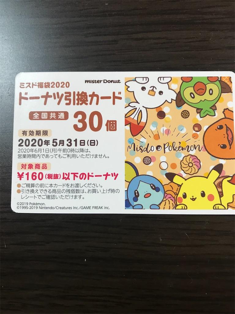 f:id:chanko_bamboo:20200102092552j:image