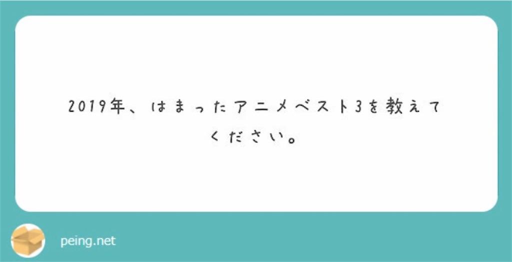 f:id:chanko_bamboo:20200108155244j:image