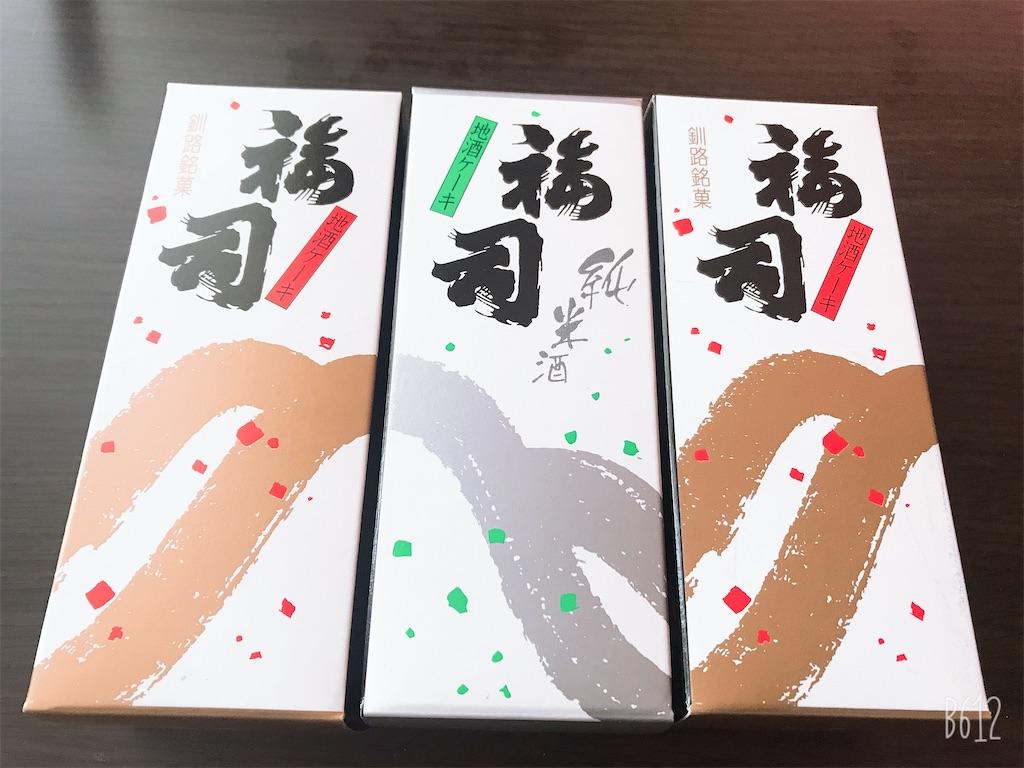f:id:chanko_bamboo:20200114143040j:image