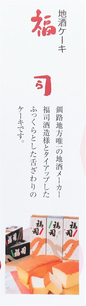 f:id:chanko_bamboo:20200114143049j:image