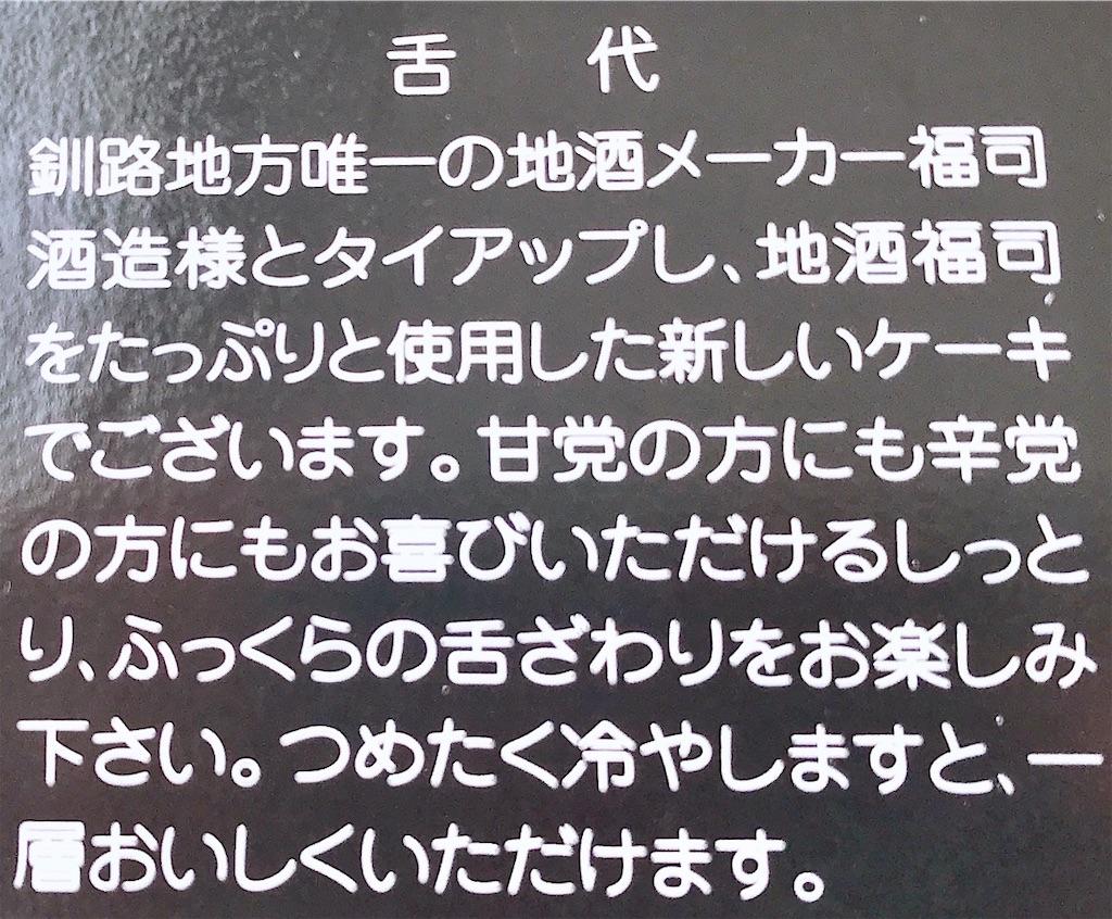 f:id:chanko_bamboo:20200115112727j:image