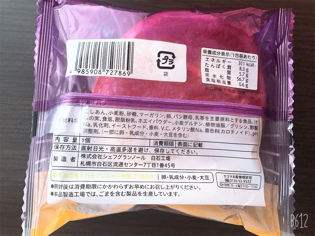 f:id:chanko_bamboo:20200202094454j:image