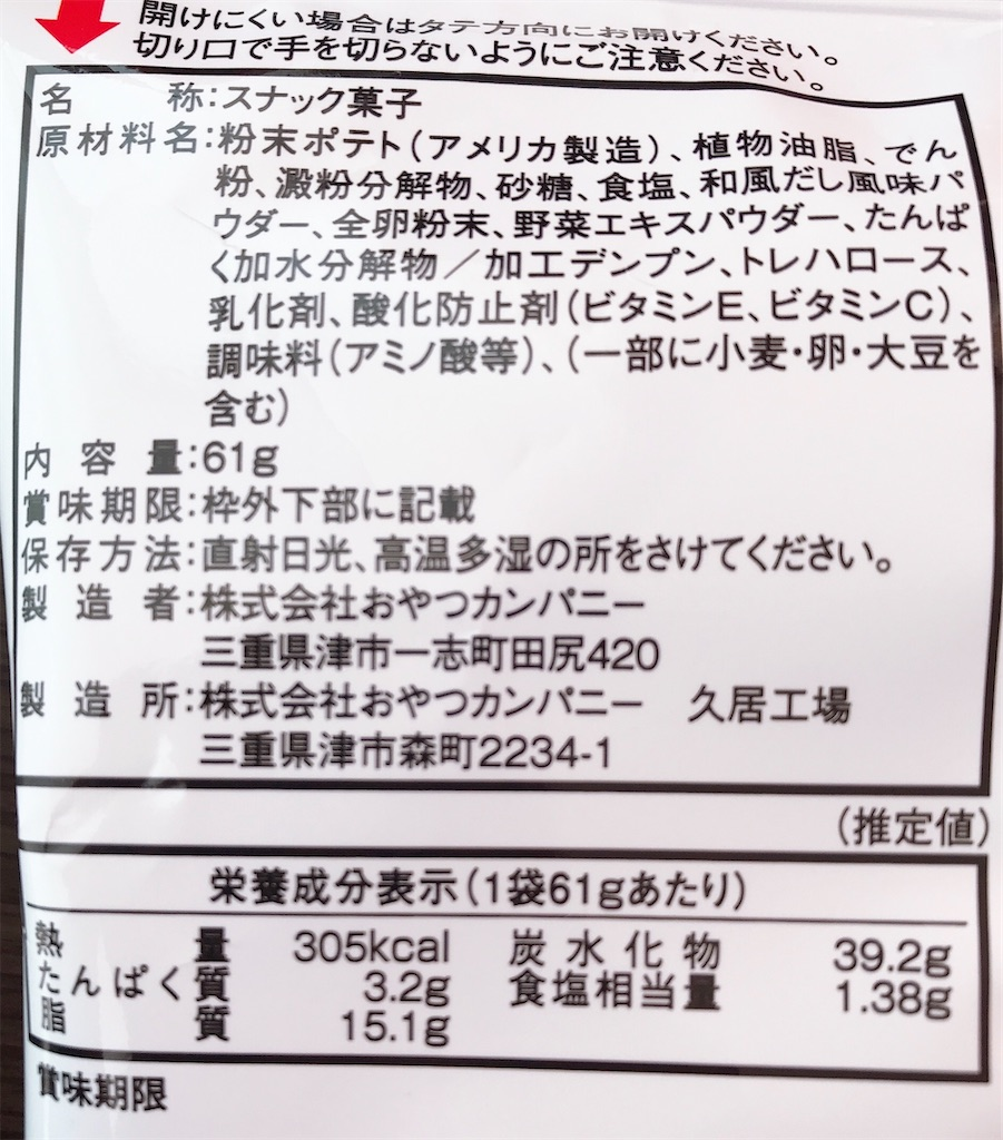 f:id:chanko_bamboo:20200218143520j:image