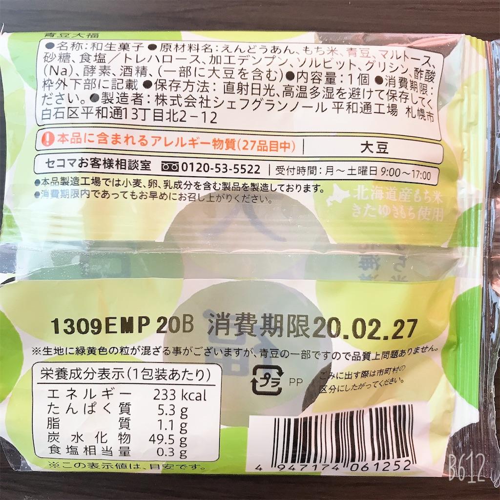 f:id:chanko_bamboo:20200224160524j:image
