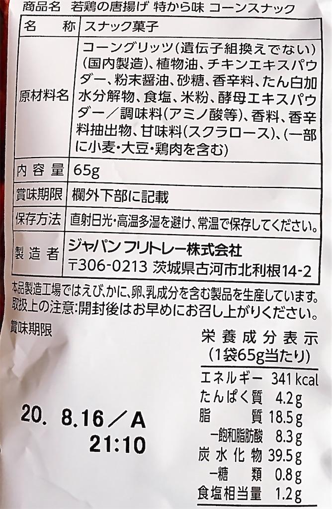 f:id:chanko_bamboo:20200305132553j:image