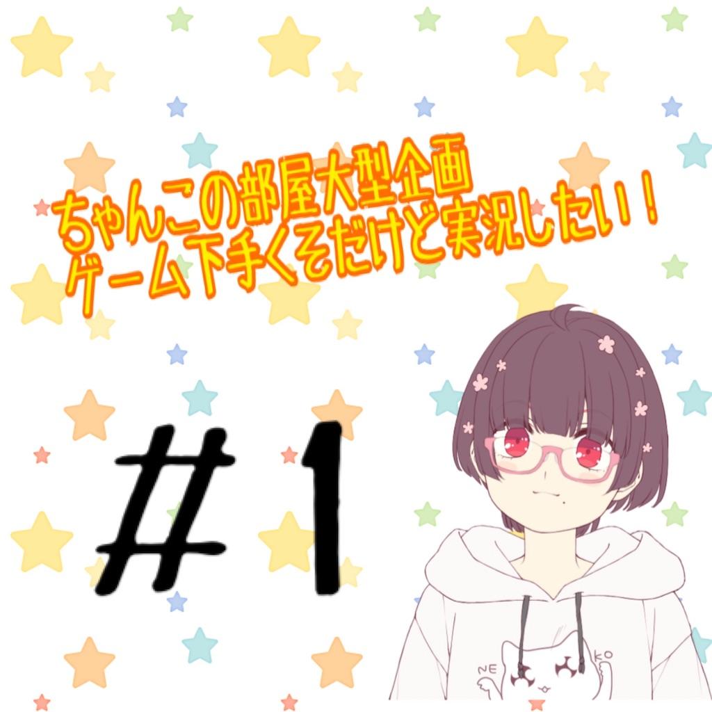 f:id:chanko_bamboo:20200308122519j:image