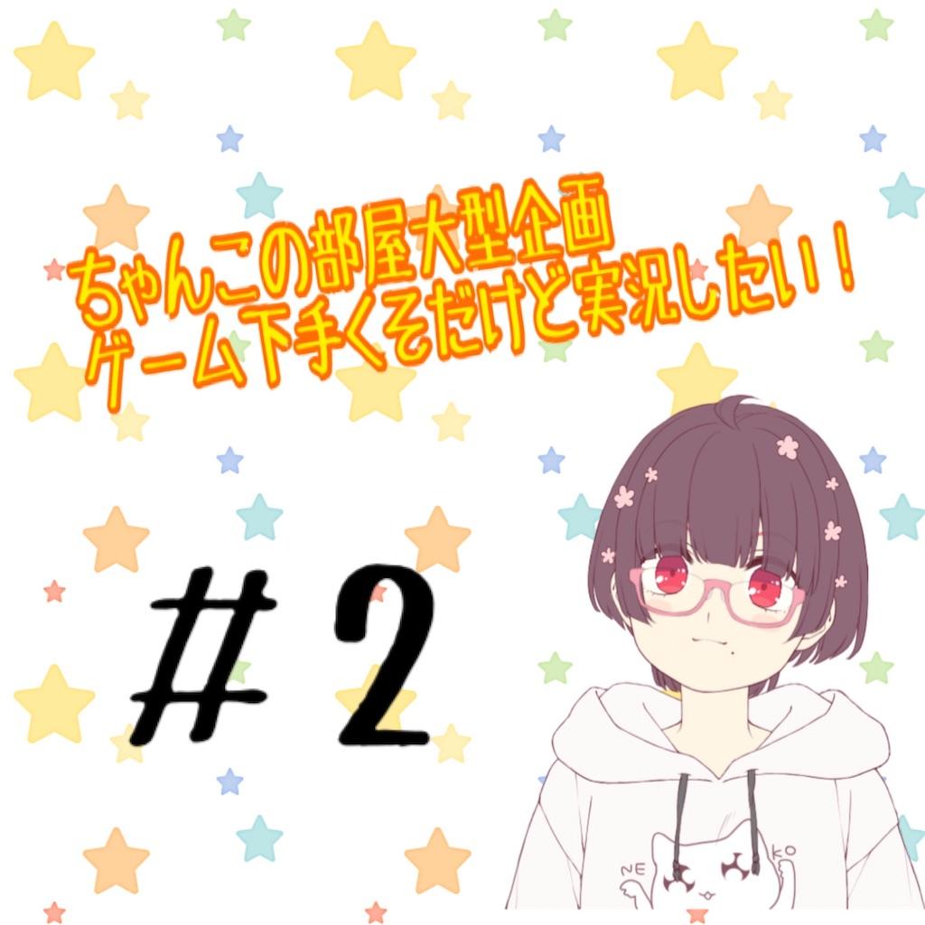 f:id:chanko_bamboo:20200308122540j:image