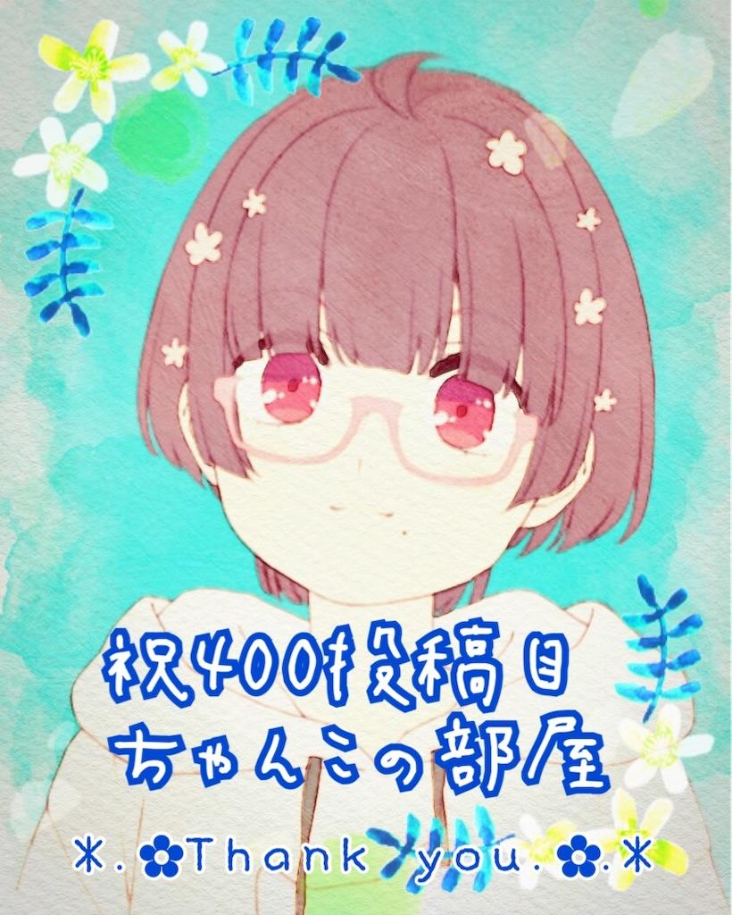 f:id:chanko_bamboo:20200308153110j:image