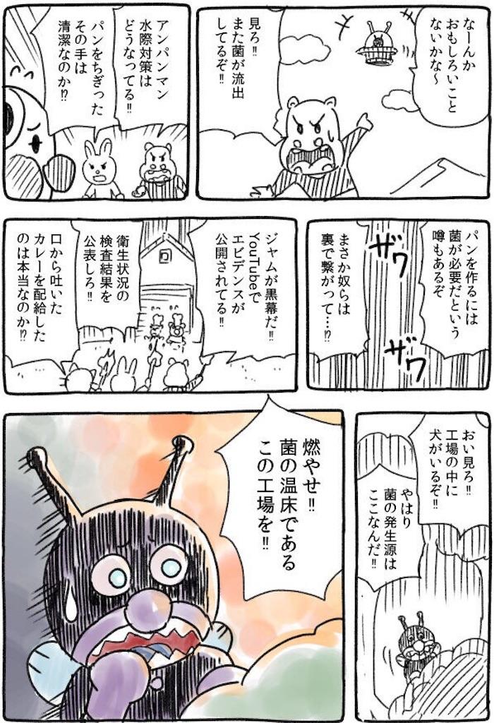 f:id:chanko_bamboo:20200310160744j:image