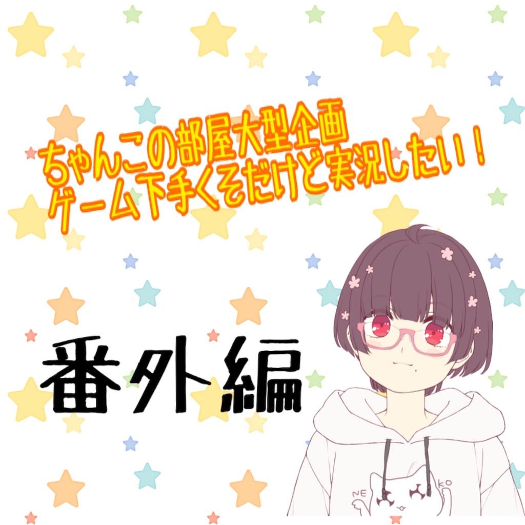 f:id:chanko_bamboo:20200312105714j:image
