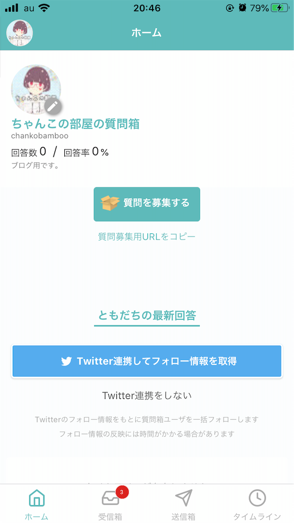 f:id:chanko_bamboo:20200315204712p:image