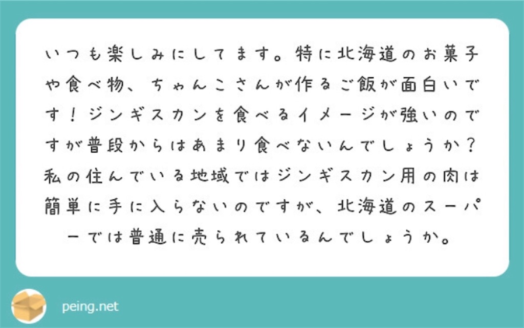 f:id:chanko_bamboo:20200315204913j:image