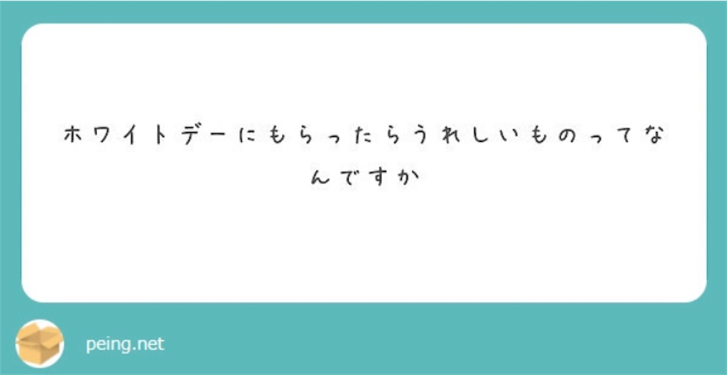 f:id:chanko_bamboo:20200315204917j:image