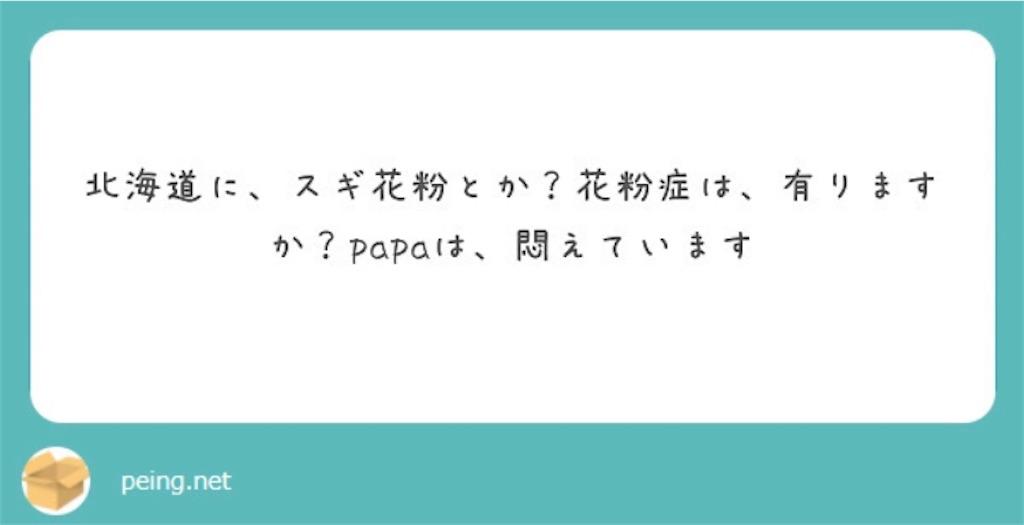f:id:chanko_bamboo:20200328123511j:image