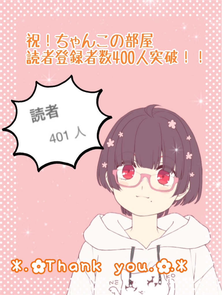 f:id:chanko_bamboo:20200406043418j:image